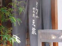 10-11-5 暖簾