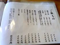 10-11-7 品ご飯