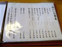 10-11-7 品そば