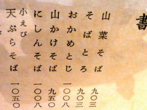 10-11-8 品おかめ
