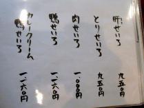 10-11-11 品そば2
