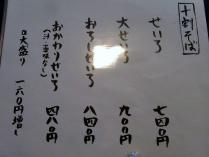 10-11-11 品そば