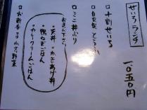 10-11-11 品せいろランチ