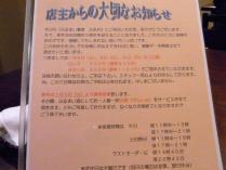 10-11-13 品お知らせ