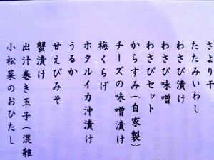 10-11-18 品あぷ