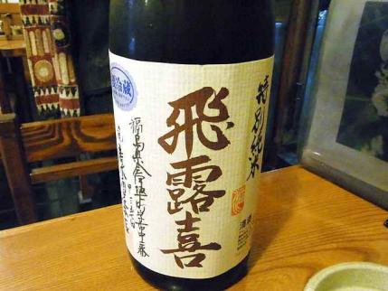 10-11-19 酒ひろき