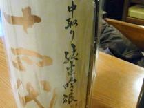 10-11-19 酒淳銀