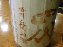 10-11-19 酒愛山
