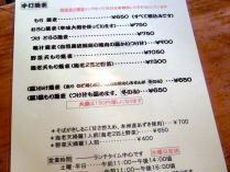 10-11-21 品そば