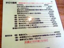 10-11-21 品うどん