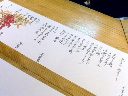 10-11-22 品あて