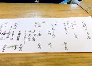 10-11-22 品お酒