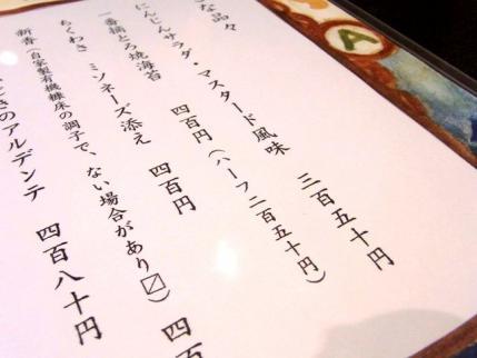 10-12-1 品お新香