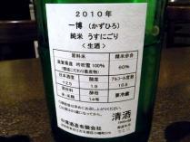 10-12-1 酒一博裏