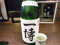10-12-1 酒一博