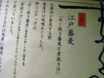10-12-2 江戸蕎麦
