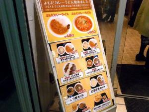 10-12-3 品カレー