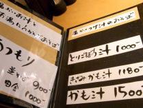 10-12-6 品そば2