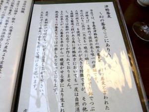 10-12-10 品津軽そば