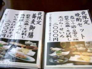 10-12-10 品晩酌セット