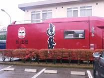 10-12-13 達磨バス