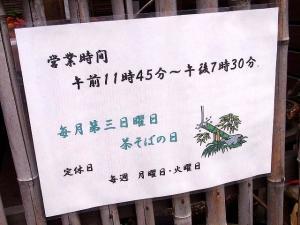 10-12-15 店外茶そば