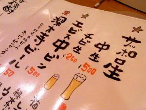 10-12-15夜 品チビ生