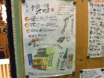 10-12-15夜 店前張り紙