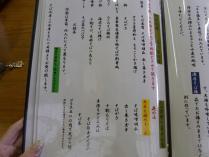 10-12-19 品会席