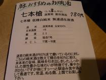 10-12-21 酒七本槍詳細2