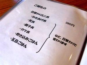 10-12-25 品丼