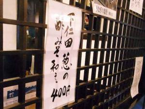 10-12-27 品下仁田