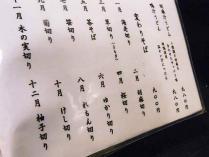 10-12-27 品変わり