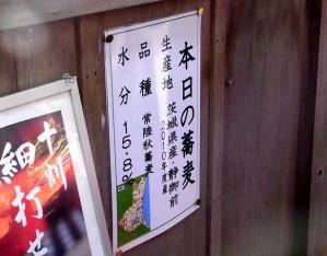 11-1-2 蕎麦産地