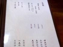 11-1-2 品飲み物