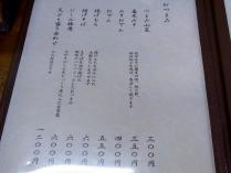11-1-2 品つまみ