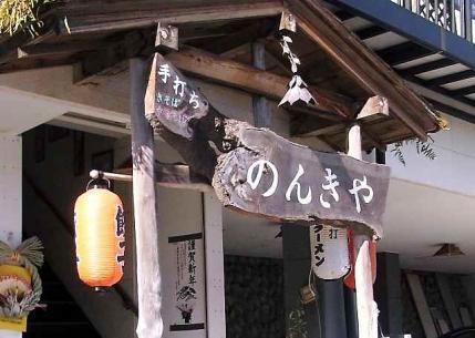11-1-9 のんきやあぷ