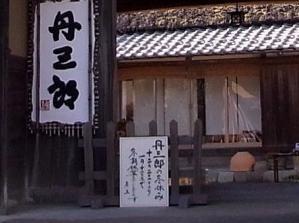 11-1-9 丹三郎