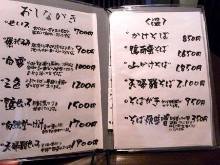 11-11-11 品そば