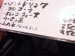 11-11-11 品ラムネ