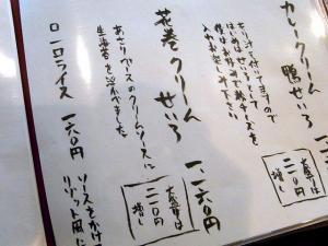 11-1-20 品花巻