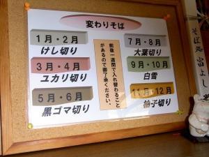 11-1-23 品変り