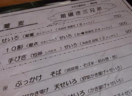 11-1-24 品そば - コピー