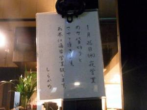 11-1-26night 店はりがみ