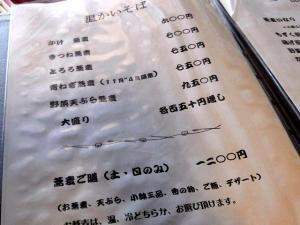 11-1-27 品温そば