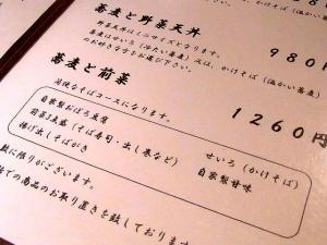 11-2-8 品ランチ