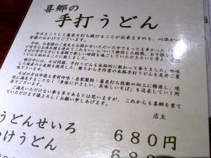 11-2-8 品うどん