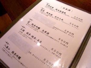 11-2-8 品酒