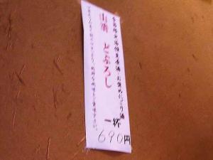 2011-2-10 品どぶ
