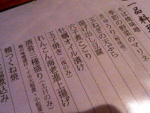 11-2-14 品牡蠣